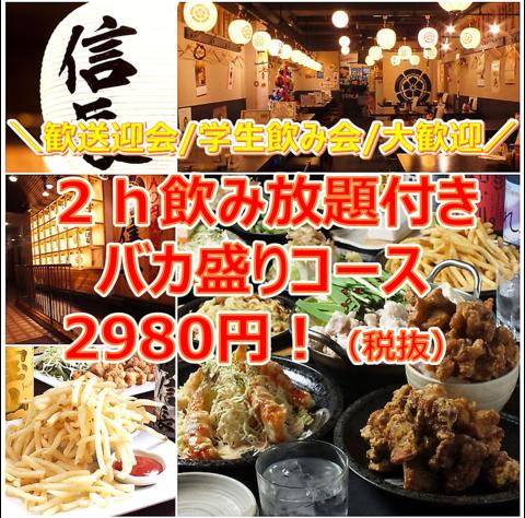 備長炭でじっくり焼き上げた焼鳥が1本80円で楽しめる!宴会コース2400円(税抜)~!