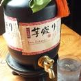 ★甕入り焼酎★ 芋焼酎 「芋盛り(いもざかり)」当店の焼酎は「甕」入り!しっかり寝かせてボトルより奥深い味です。