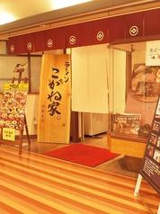 ラーメン こがね家 京都アバンティ店の写真