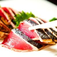 香ばしい味わいの『生カツオの藁焼き』など新鮮な海鮮…
