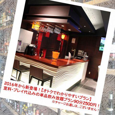【室料・プレイ代込み】単品飲み放題コース2500円♪