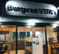Burgers of TONYの写真