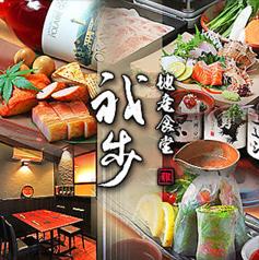 岡山個室 地産食堂 我歩の写真
