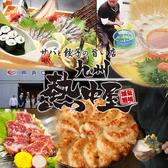 九州 熱中屋 松戸LIVE 松戸のグルメ