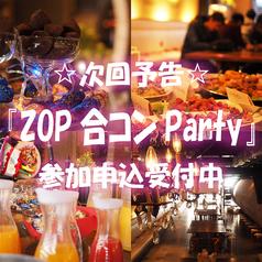 Dining Bar ZOP ゾップのコース写真