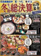 鮮乃庄 狛江店の写真