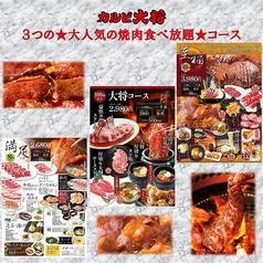 カルビ大将 文京店のおすすめポイント1