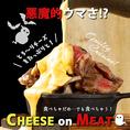 悪魔的ウマさ!?「肉チーズマウンテン」今日だけはダイエットやめませんか?一度口にするともう止まらない…。そんな悪魔的な旨味をご堪能ください!