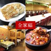 中華料理 全家福 王子駅前店の詳細