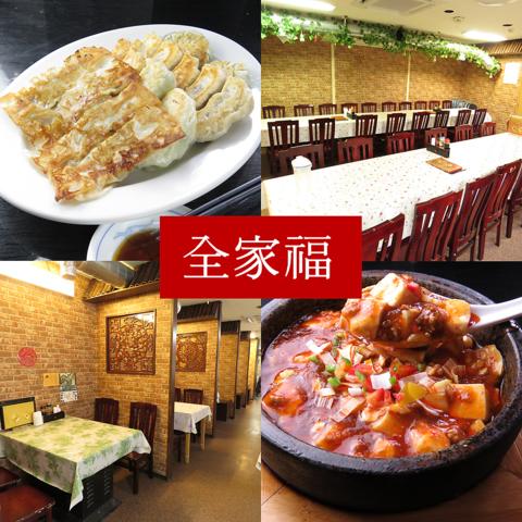 中華料理 全家福 王子駅前店