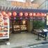 チャイニーズレストラン 虎髭 綾瀬本店のロゴ