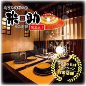 海鮮と旬菜のお店 米助 新宿総本店