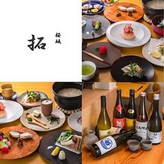 和食 桜坂 拓の写真