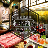 個室居酒屋 東北商店 上野駅前店の写真