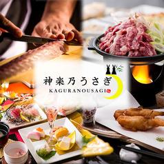 神楽乃うさぎ 浅草店の写真