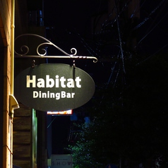 Habitat diningbar ハビタット ダイニングバルの特集写真