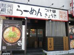 希望新風 神戸灘店の写真
