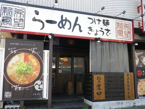 希望新風 神戸灘店
