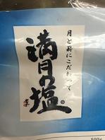 新潟県で昔ながらの薪で作る自然塩