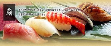 川越幸すしのおすすめ料理1