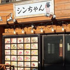 焼肉シンちゃん 南口店の写真