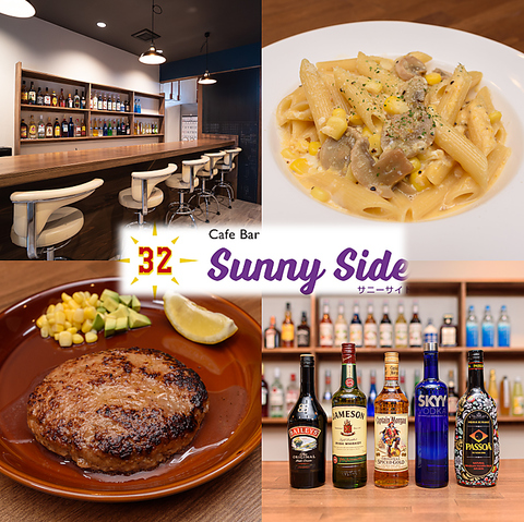 Cafe Bar Sunny Side(サニーサイド)