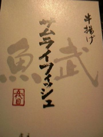 串揚げ 魚武 五代目