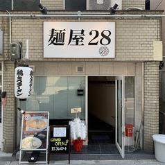 麺屋28の写真