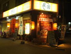 篁園 安里本店の写真
