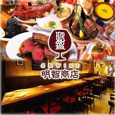 名駅WINE&欧州料理 明智商店の写真