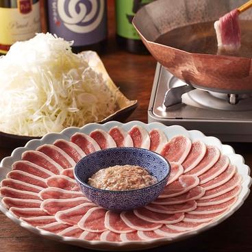 神楽坂 鴨匠のおすすめ料理1