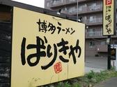 ばりきや 菊水本店の雰囲気3