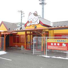 カラオケ本舗 まねきねこ 沼田店