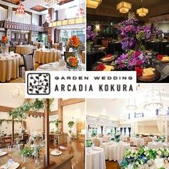 Garden Wedding アルカディア小倉の写真