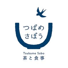 つばめさぼう 広島の写真