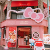 Cafe de Miki with Hello Kitty 姫路駅のグルメ