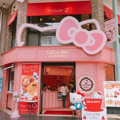 Cafe de Miki with Hello Kittyの写真