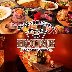 肉バル食べ放題&ビアホール ガブッとハウス 高田馬場店の写真