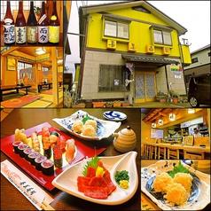 喜美寿司 鎌取の写真