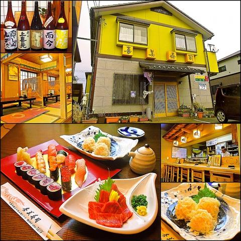 喜美寿司 鎌取