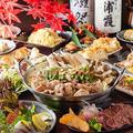 居酒屋 六喜 新橋駅前店のおすすめ料理1