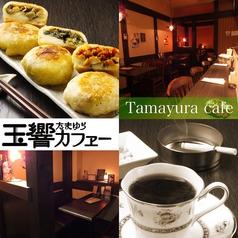玉響カフェの写真