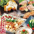 山内農場 大門 浜松町店のおすすめ料理1