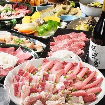 味道園 神戸のおすすめ料理1