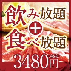 温野菜 福島駅前店のコース写真