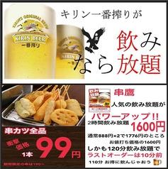 串カツ専門店 串鷹 相模原店の写真