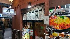 札幌ラーメン悠の写真