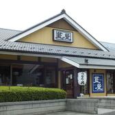 藍屋 三鷹新川店の雰囲気3