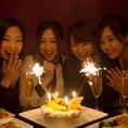 誕生日や記念日等でご予約のお客様に特製サプライズケーキをプレゼントいたします!特別な日のお祝いや大切な方へのサプライズに是非当店をご利用下さい。パーティーに最適なコースも多数ご用意ございます♪