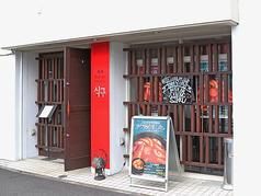 焼肉 Korean Dining SIKKUの写真